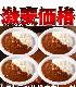 レストラン用ビーフカレー中辛4食分(200g×4袋)【送料無料】