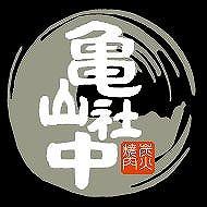 「亀山社中」 厚切りカルビ 1.8kg【送料無料(一部地域を除く)】