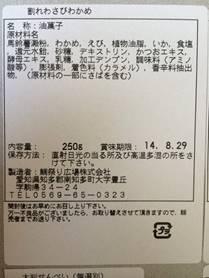 「鯛祭り広場」規格外!海鮮せんべい(わさびわかめせんべい)1kg【送料無料】
