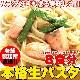 生パスタ8食セット(フェットチーネ200g×2袋・リングイネ200g×2袋)【送料無料】