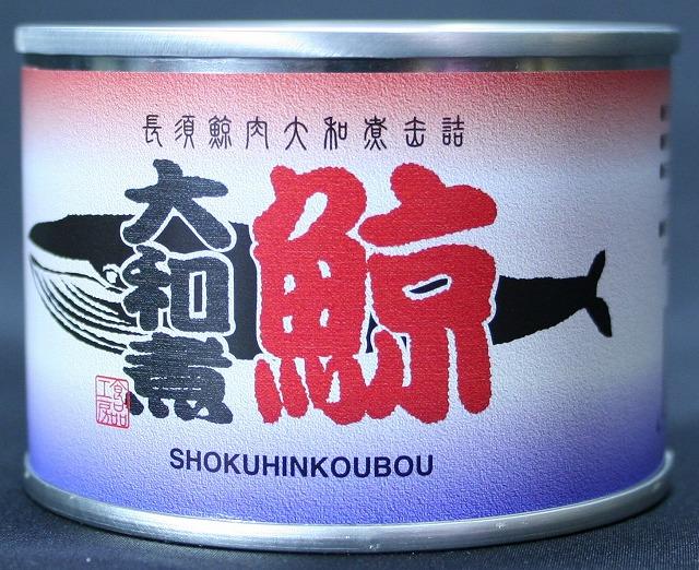 ヒゲ鯨大和煮缶詰 12缶【送料無料(一部地域を除く)】