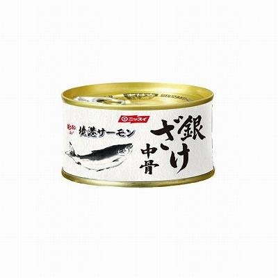 ニッスイ 銀鮭中骨缶 6缶【送料込み】