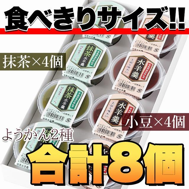 水ようかん 2種(小豆・抹茶)各4個【送料無料】