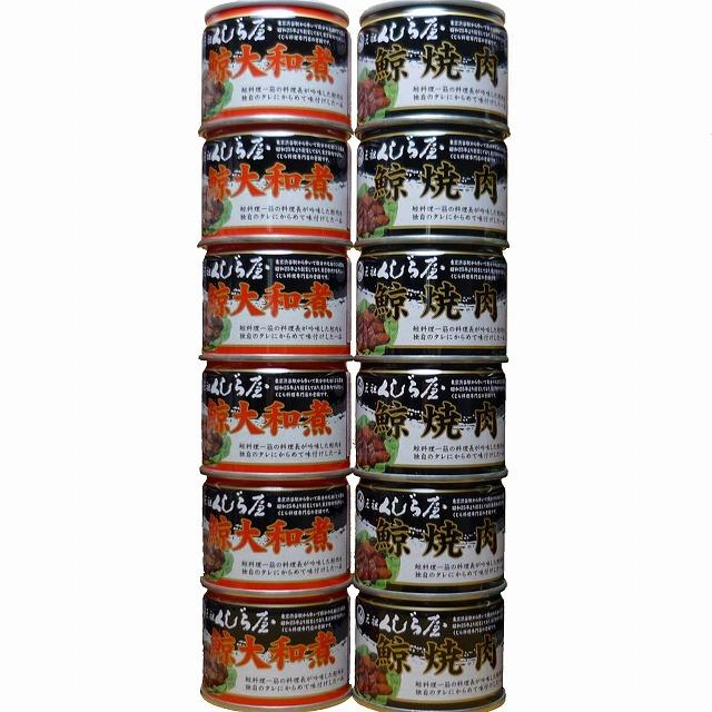 元祖くじら屋 鯨大和煮&焼肉缶詰各6缶 計12缶【送料込み】
