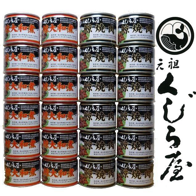 元祖くじら屋 鯨大和煮&焼肉缶詰各12缶 計24缶【送料込み】