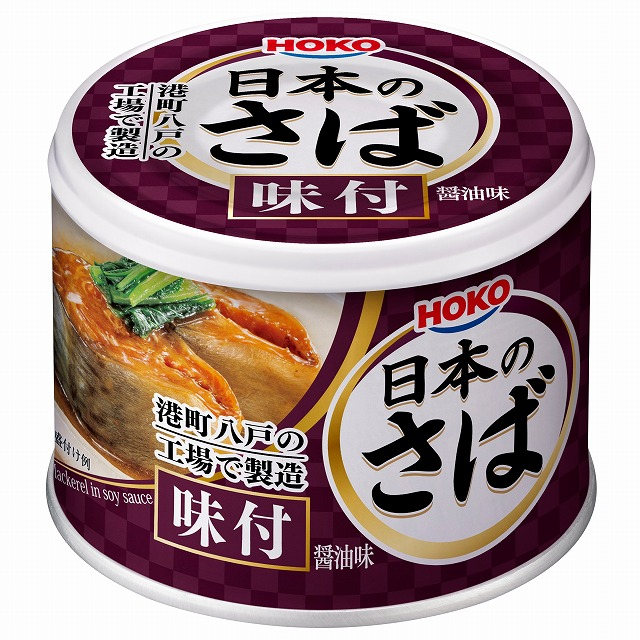 日本のさば 味付け煮缶 12缶【送料込み】