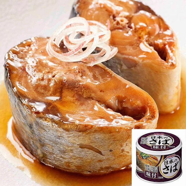 日本のさば 水煮缶&味付缶 各6缶 計12缶【送料込み】