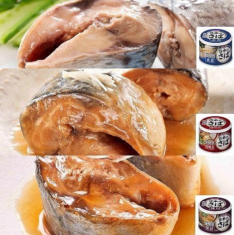 日本のさば 水煮缶&味噌煮&味付け缶 各4缶 計12缶【送料込み】