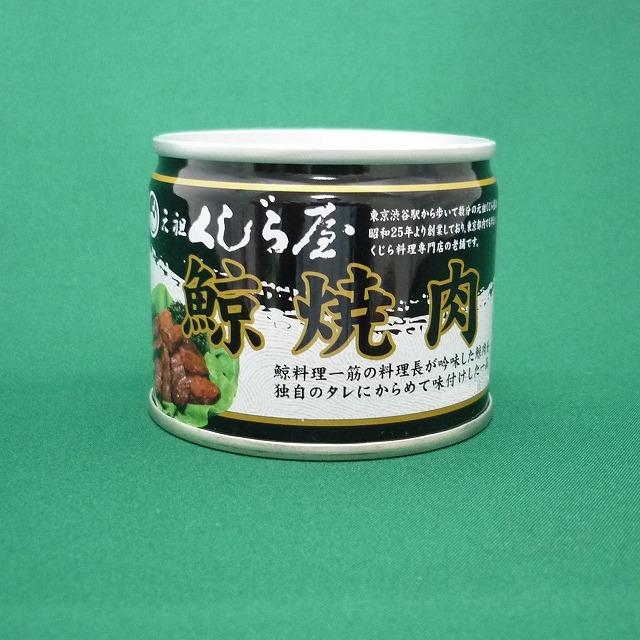 元祖くじら屋の鯨焼肉24缶【送料込み】