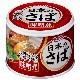 日本のさば 味噌煮缶  12缶【送料込み】