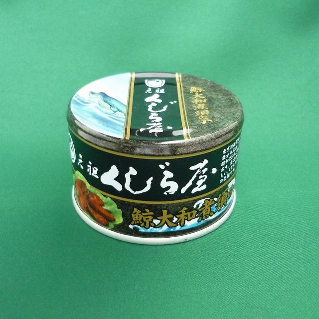 元祖くじら屋の鯨須の子大和煮12缶【送料込み】
