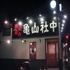 「亀山社中」 厚切りカルビ 900g【送料無料(一部地域を除く)】