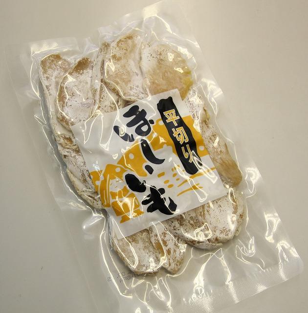 こだわりの干し芋 600g(300g*2)【送料無料】