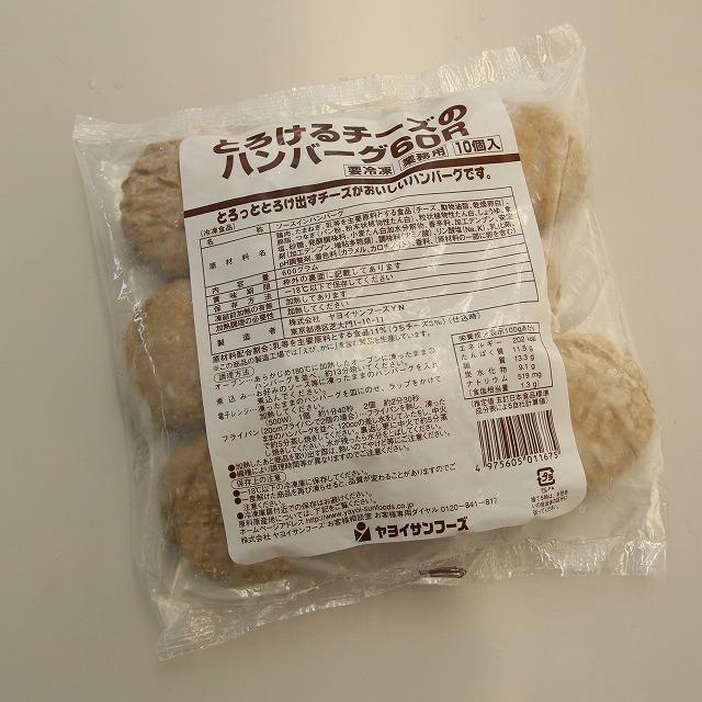 とろけるチーズハンバーグ 600g【送料無料】