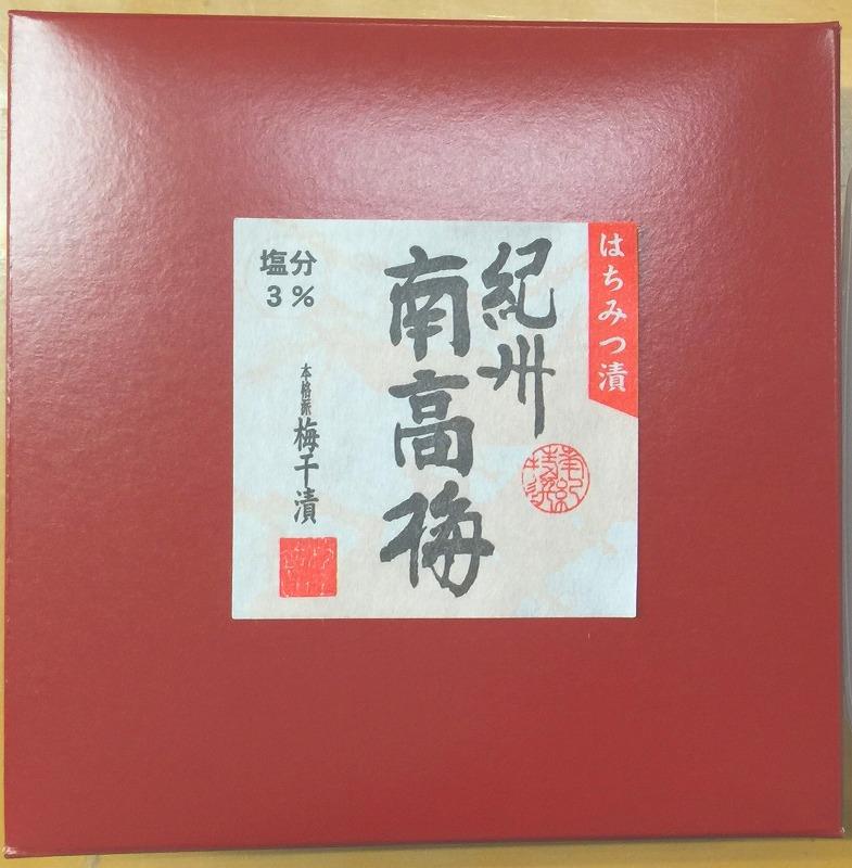 紀州南高梅まろやか梅干 塩分3% 1�化粧箱入り【一部地域配送不可】