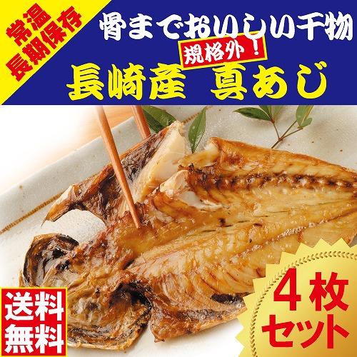 規格外 骨までおいしい干物 あじ 4枚セット【送料無料】