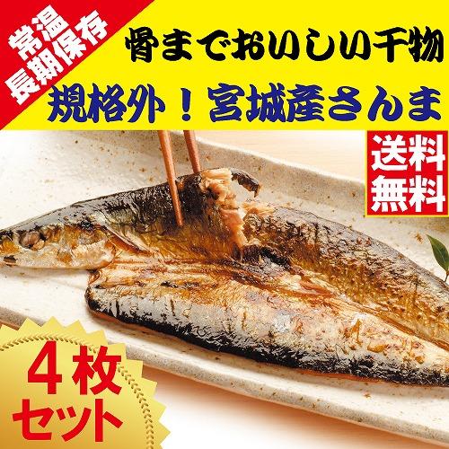 規格外 骨までおいしい干物 さんま 4枚 【送料無料】