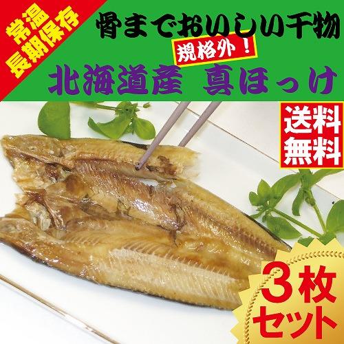規格外 骨までおいしい干物 真ほっけ 3枚 【送料無料】
