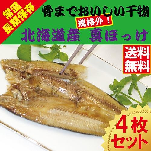 規格外 骨までおいしい干物 真ほっけ 4枚 【送料無料】