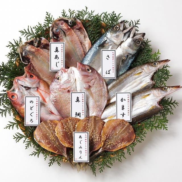 九州産 海鮮ひもの詰合せ【送料込み】