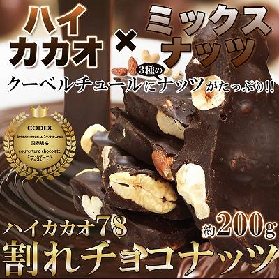 3種のナッツがたっぷり入ったクーベルチュール割れチョコナッツ約200g 【送料無料】