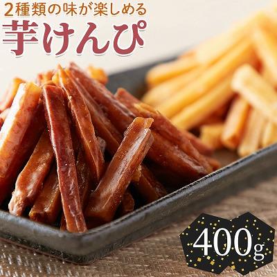 鹿児島県産のさつまいも100%使用★カリッカリッ食感の芋けんぴ400g  【送料無料】