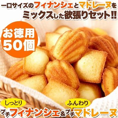 しっとりプチフィナンシェ&ふんわりプチマドレーヌ50個 【送料無料】