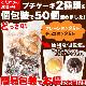 しっとりやわらか♪プチケーキ2種(プレーン味、チョコ味)50個   【送料無料】