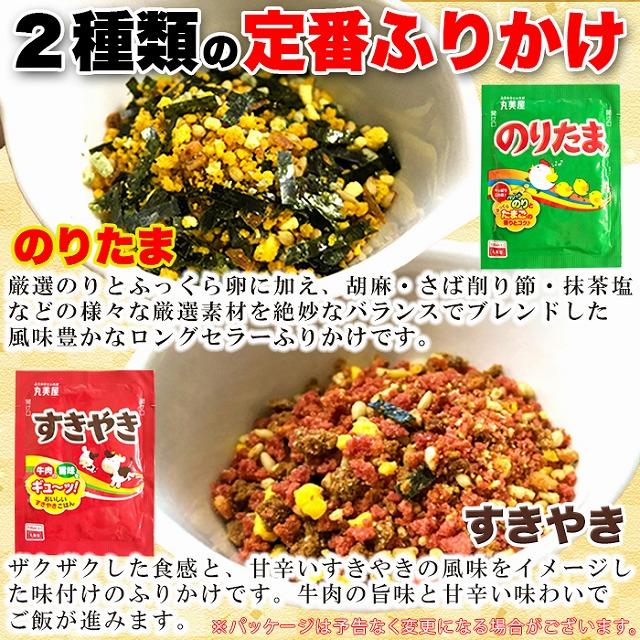 3種類食べ比べセット!定番のふりかけ3種40包(御飯の友×8包・のりたま×16包・すきやき×16包)  【送料無料】