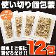 お米に混ぜて炊くだけ!十六雑穀12包(25g×3袋×4セット)