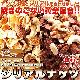 定番3種のナッツとシリアルが絶妙なバランス!シリアルナッツ400g(プレーン・チョコ各200g)  【送料無料】