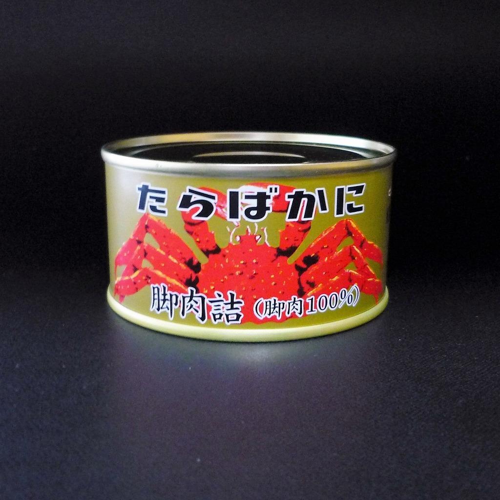 たらばがに脚肉詰(脚肉100%)120g×3缶【送料込み】
