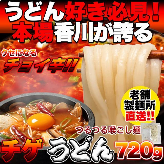 チョイ辛うまチゲうどん4食(180g×4)【送料無料】