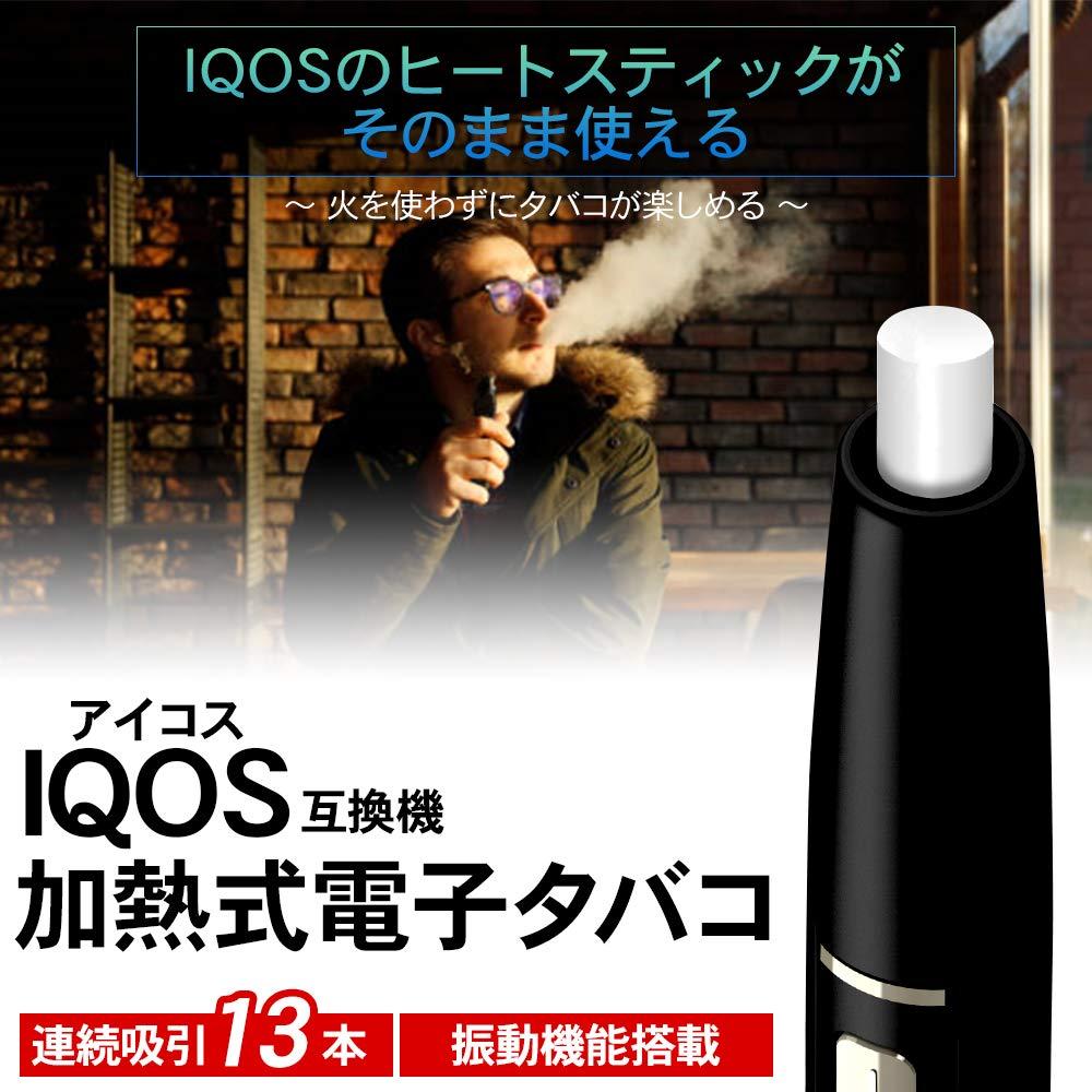iQOS アイコス 互換品 ヒートスティック 対応 最新版 650mah 13本連続吸引 恒温加熱 バイブレーション機能 清掃簡単 USB充電式 急速充電 持ち歩き便利 節煙禁煙減煙サポート