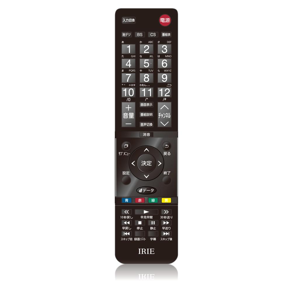 テレビリモコン IRIE(アイリー)専用 純正品 FFF-TVシリーズ 24V型 32V型 40V型 50V型 55V型 対応 FFF-TV-REMOTECONTROL
