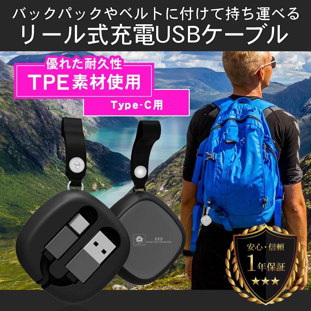 FFF SMART LIFE CONNECTED USB ケーブル【1m/黒/保証付き】 急速充電 USB3.0規格 usbケーブル アンドロイド多機種対応 急速充電 高速データ