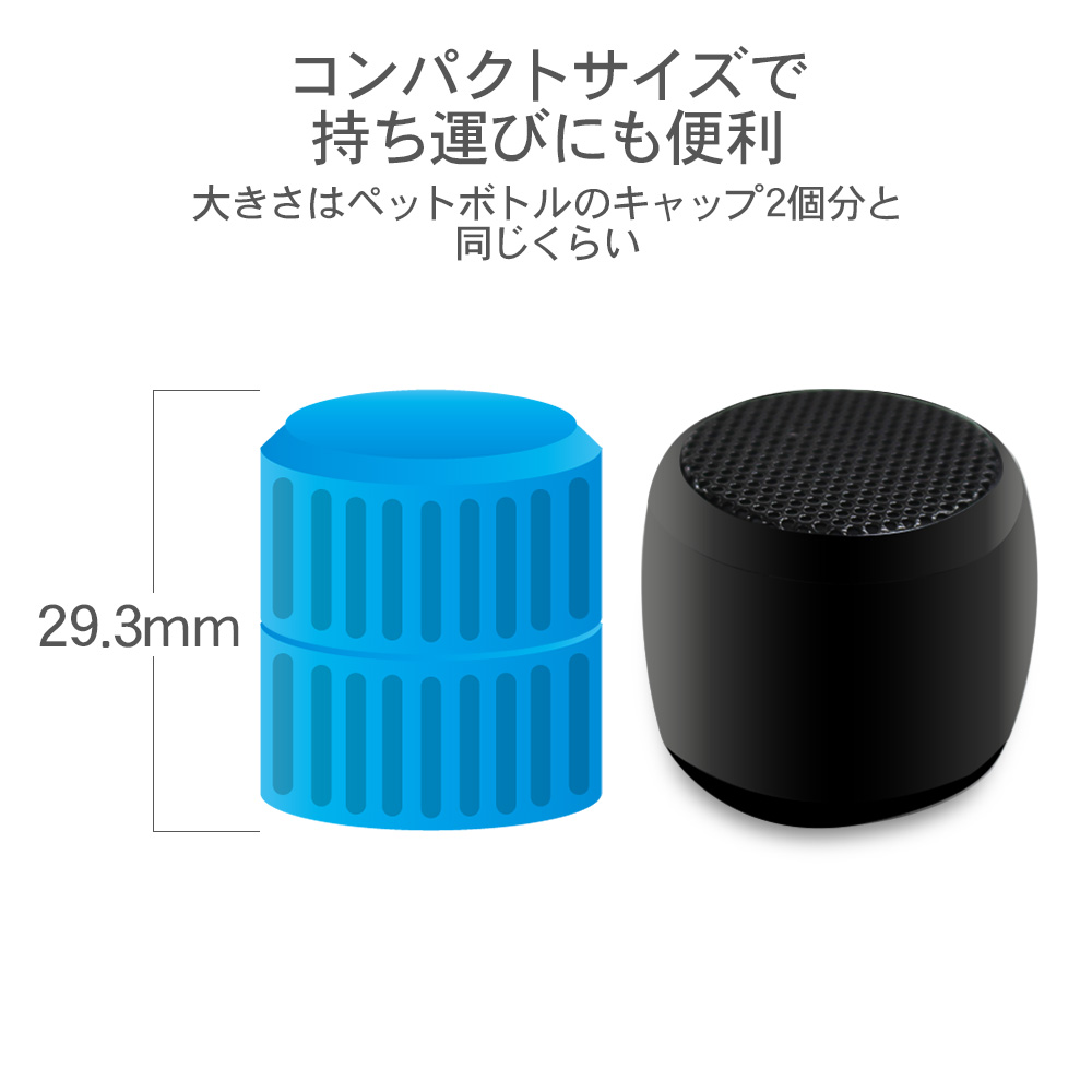 Bluetoothミニスピーカー(ミーティングスピーカー)