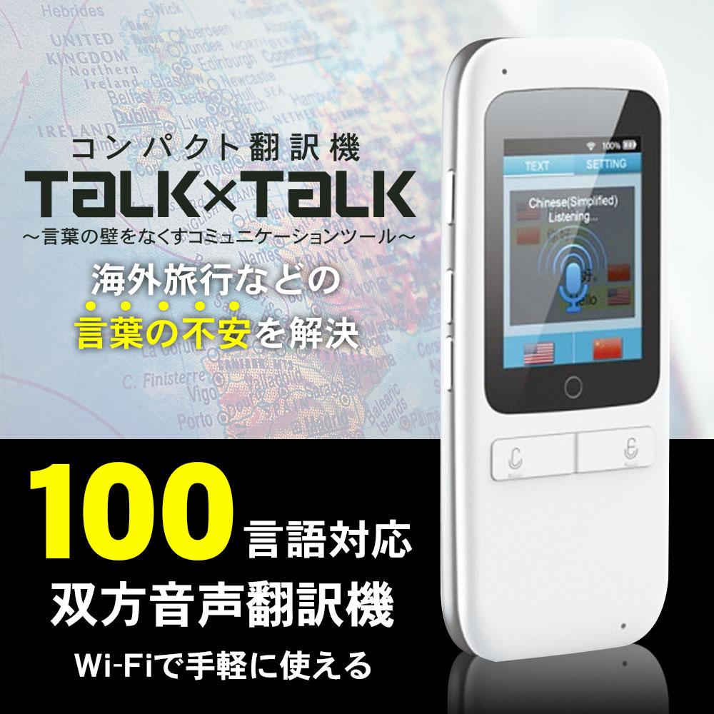 "FFF SMART LIFE CONNECTED 瞬間 音声 翻訳機 TALK×TALK 最先端 AI 双方向音声 リアルタイム 翻訳 英語 中国語 含め 180か国 "" 世界中の言語を手のひらに "" (MAL-TR01SW)"
