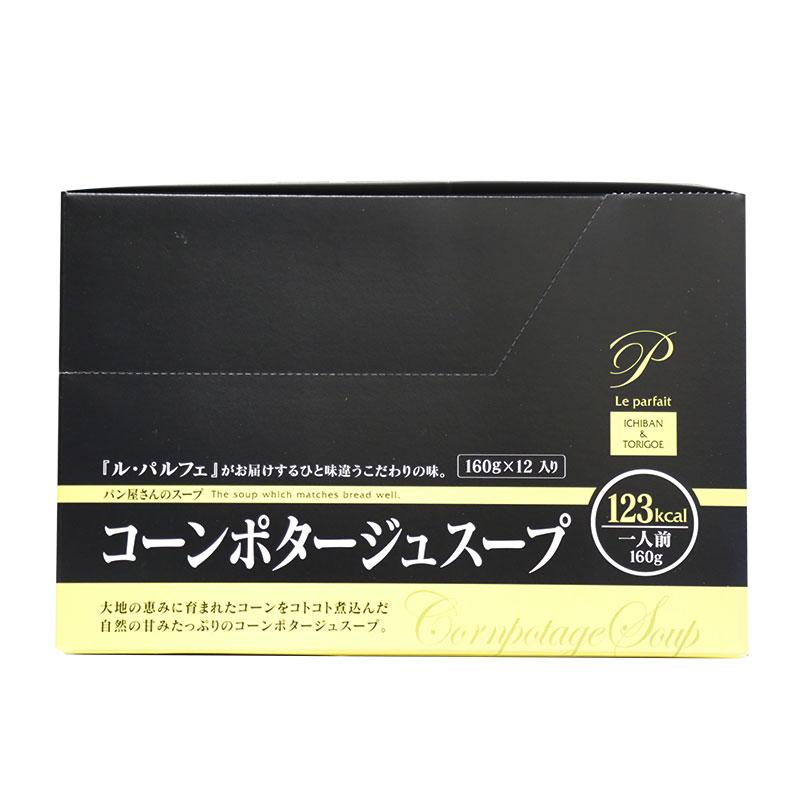 ル パルフェ コンポタージュスープ 160g×12セット(常温)