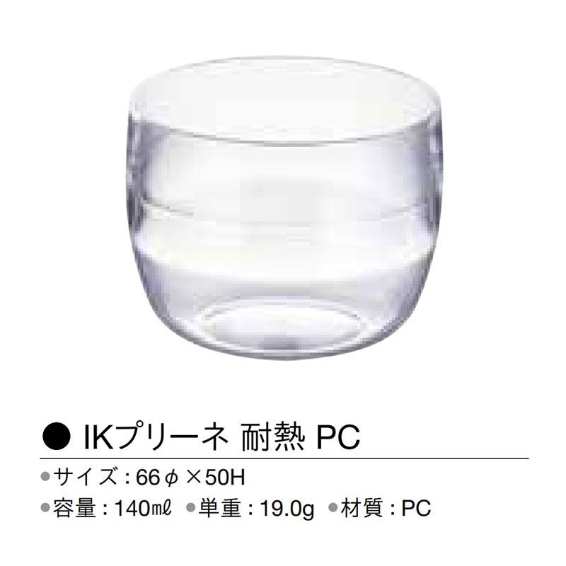 伊藤景 IKプリーネ 耐熱PC 口径66×高50mm 10個(常温)