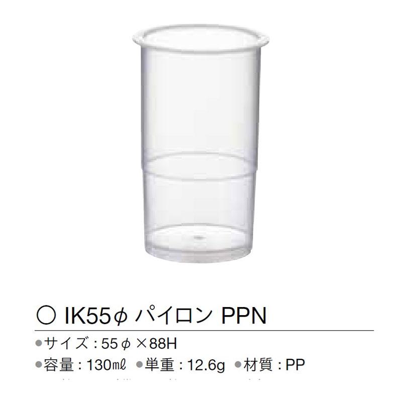 伊藤景 IK55 パイロンPPN カップ 口径55×高88mm 10個(常温)