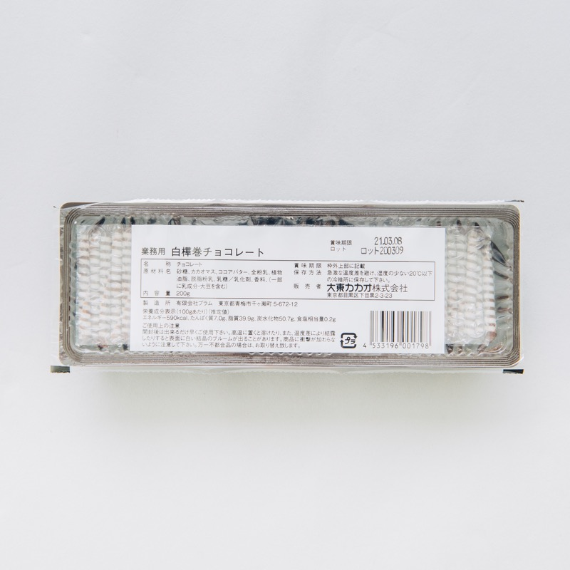 大東カカオ 白樺巻チョコレート 200g
