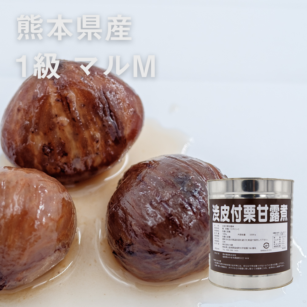 熊本県産 栗甘露煮渋皮付 1級 マルMサイズ 3,500g
