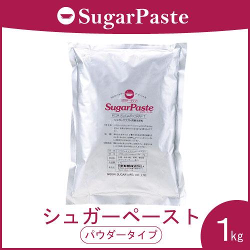 日新 シュガーペーストパウダー 1kg (常温)