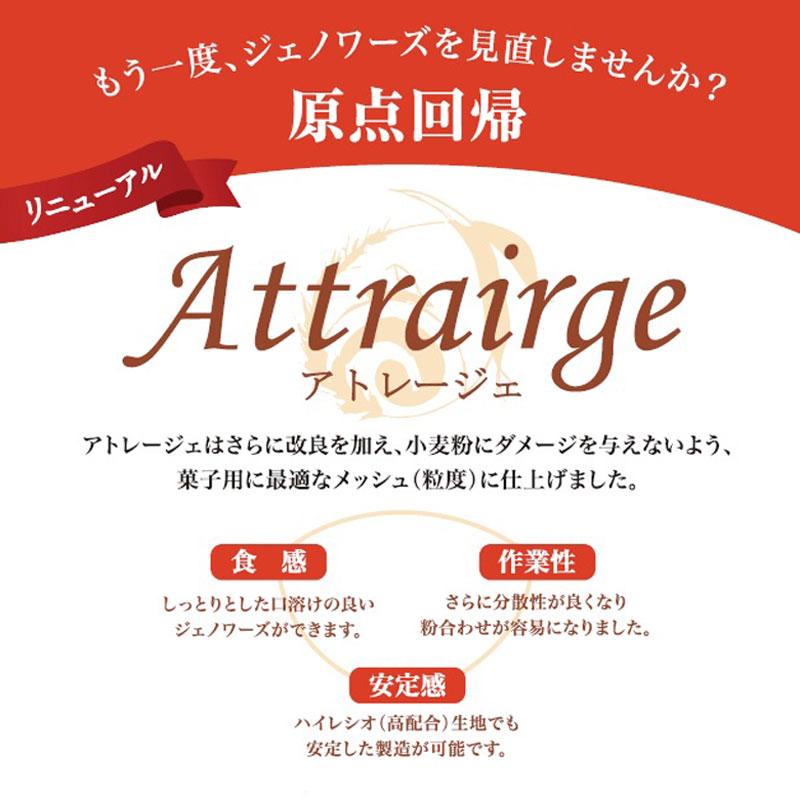菓子用薄力粉 アトレージェ / 1KG