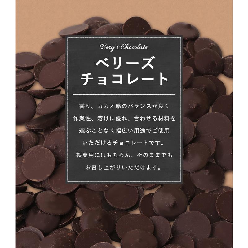 ベリーズ ミルクチョコレート 41% 1.5KG