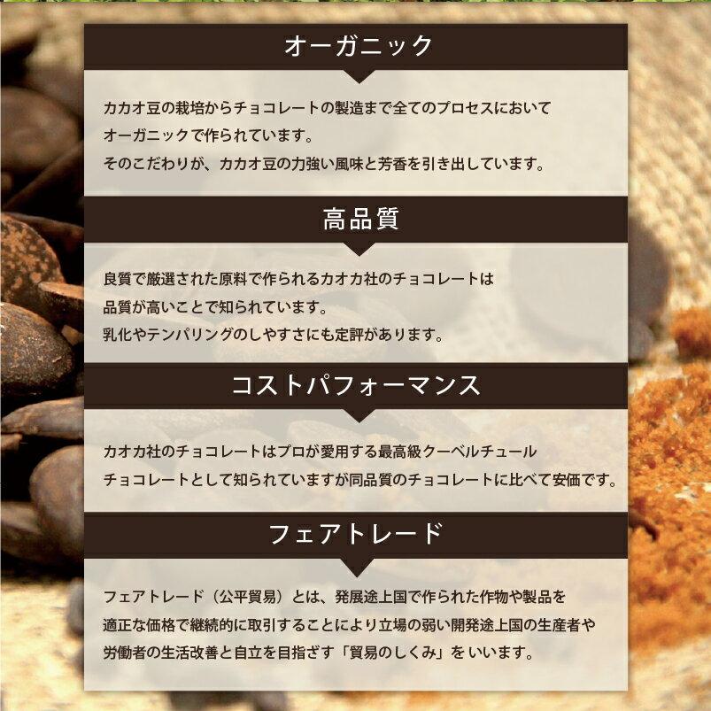 カオカ トロアコンチネンツ(カカオ分61%) / 1KG