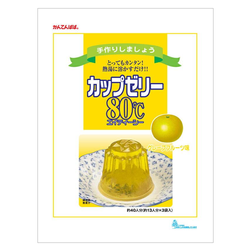 伊那食品 かんてんぱぱ カップゼリー80℃ グレープフルーツ 200g×3袋(600g)(常温)