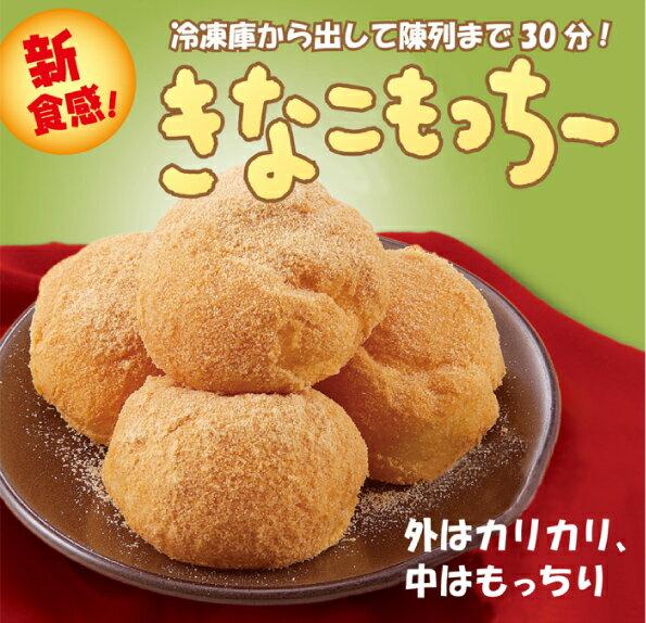 きな粉もっちー モッチー 大 45g×60個 もちもちパン ポンデケージョ (冷凍)