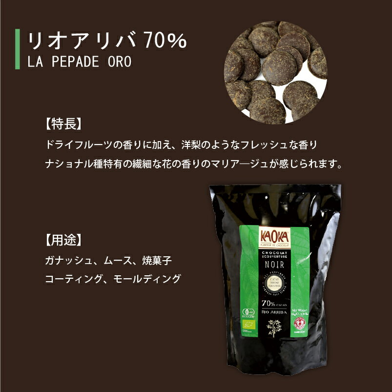 カオカ リオアリバ(カカオ分70%) / 1KG